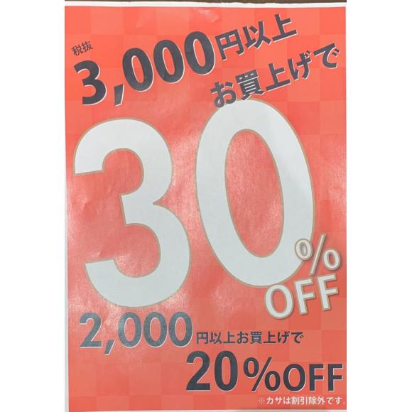 1月2日〜からSALEスタート!