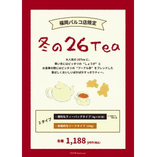 11/22発売☆冬の26Teaしょうがプーアルブレンド