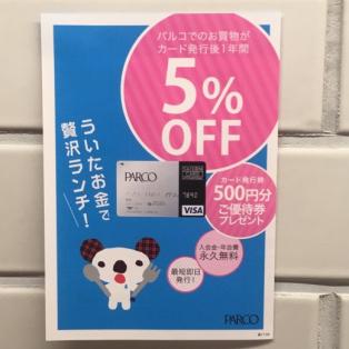 MOMO NATURAL × PARCOカード 送料無料サービスフェア開催!