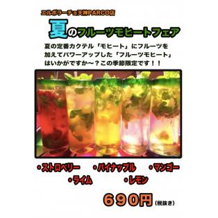 夏のフルーツモヒートフェア開催中!!