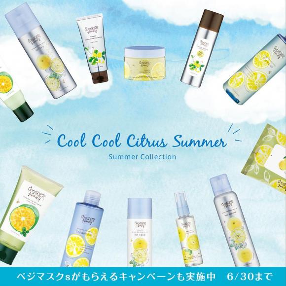 冷やして爽快な夏コスメ 先行発売中!