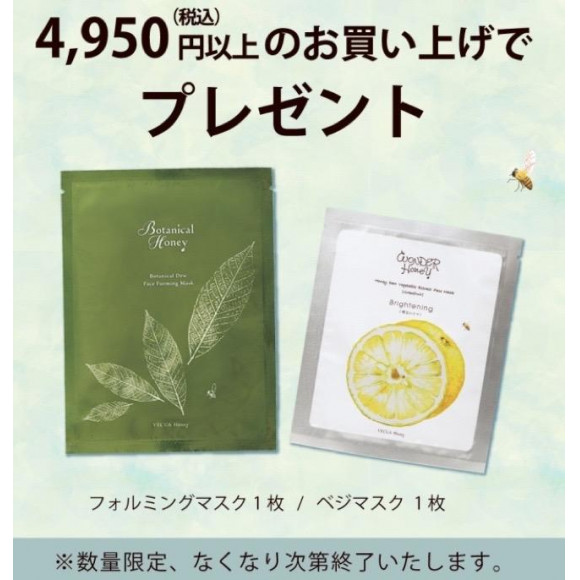 11/24(日)までのお得なプレゼント♡