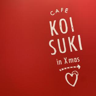 KOISUKIカフェ開催中です!