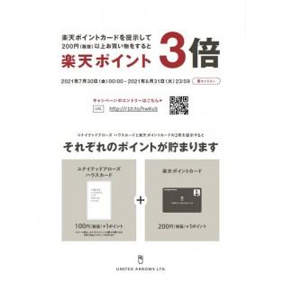 楽天ポイント3倍キャンペーン!!
