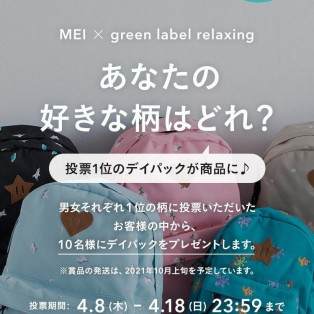 MEI×グリーンレーベルリラクシング