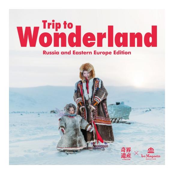 奇界遺産〜Trip To Wonderlandフェア〜