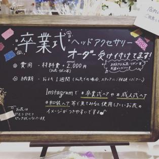 卒業式ヘッドアクセサリー★