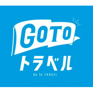 ☆ GoTo トラベル ☆ 地域共通クーポン ☆