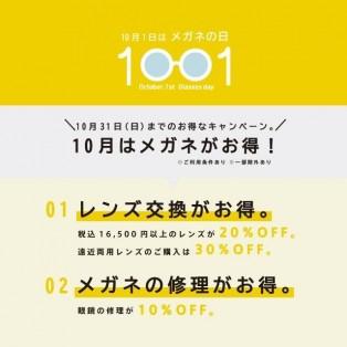 〈10月開催中〉お得なキャンペーン!