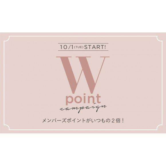 ♡Wポイントキャンペーンのお知らせ♡