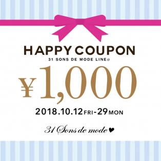 LINE coupon 1,000円OFF start!
