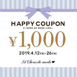 LINEクーポン1,000円OFF
