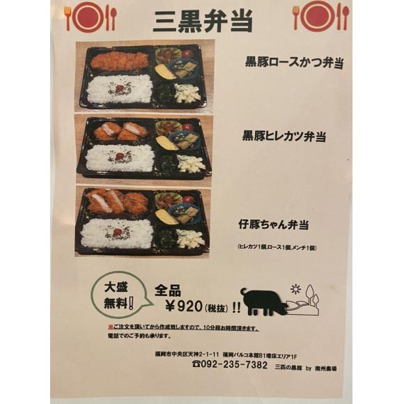 三匹の黒豚 by 南州農場ではテイクアウトがご利用いただけます!