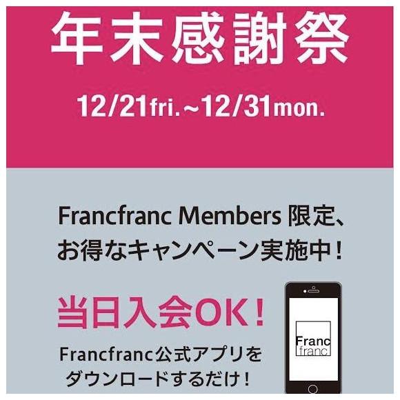 Francfranc 年末感謝祭 開催中!!
