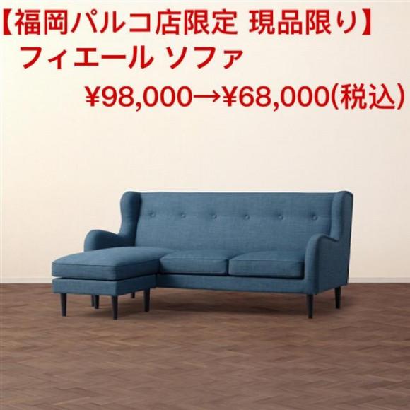 【SALE!!】おすすめ家具☆*。