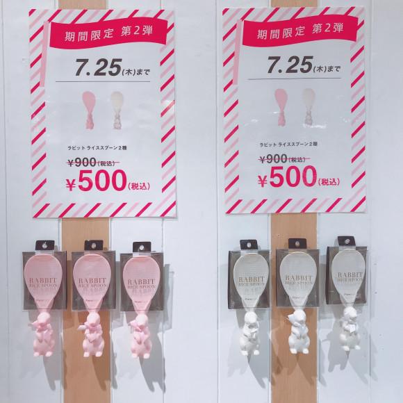 【7/25まで!!】期間限定SALE!!