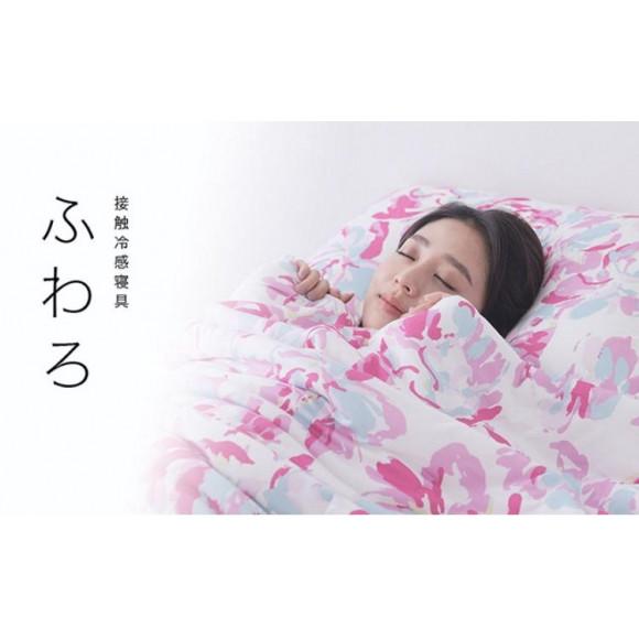 夏の寝室を涼しく彩る冷感寝具