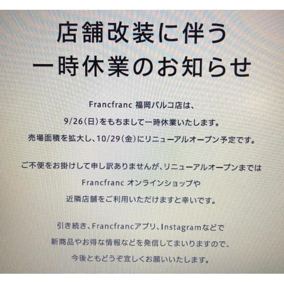 Francfranc福岡パルコ店一時休業のお知らせ