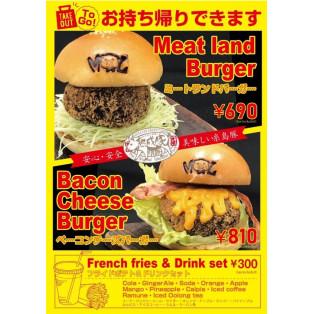 肉菜パーク ミートランド ~肉嵐土~ではテイクアウトとUber Eatsがご利用いただけます!