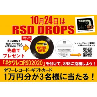いよいよラスト!10/24(土)はRECORD STORE DAY 「RSDDrops」!!