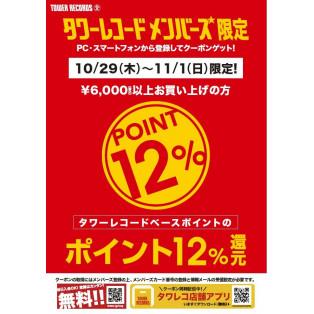 タワレコメンバーズ、10/29から緊急開催決定!!(11/1まで)