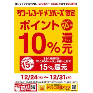 タワレコメンバーズ限定!ポイント還元キャンペーン開催!(12/24~12/31)