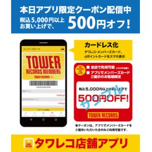 タワレコ店舗アプリ限定 クーポン配信中! (~9/22まで)