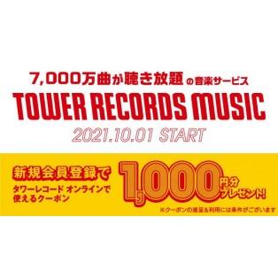 7,000万曲が聴き放題の音楽サービス 「TOWER RECORDS MUSIC」スタート!