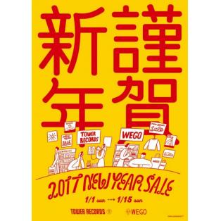 【新春セール】おとなりWE GOとのコラボ・セール開催!