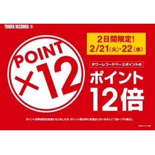 21日22日はすべてのお客様ポイント12倍!!