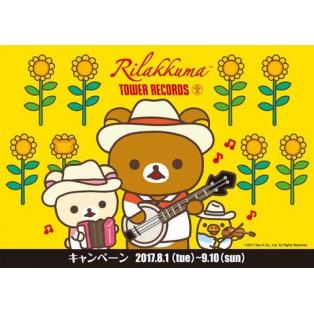 今年も開催!RILAKKUMA × TOWER RECORDS キャンペーン 2017!!