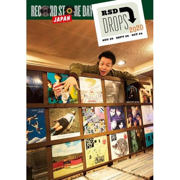 9/26(土)はRECORD STORE DAY  「RSDDrops」!