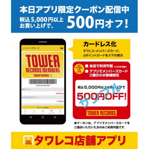 タワレコ店舗アプリ限定クーポン配信!(〜11/26まで!)
