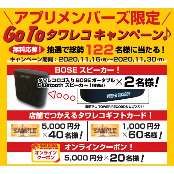 Go To タワレコ キャンペーン♪ (11/30まで)