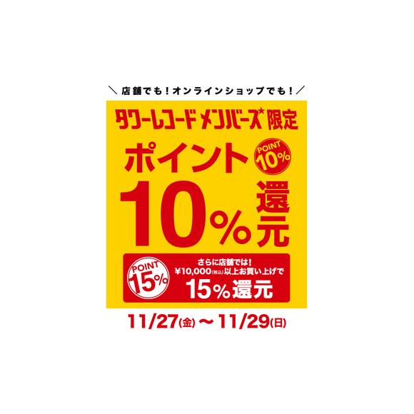 タワレコ メンバーズ限定!ポイント還元キャンペーン開催!!(11/27~11/29)