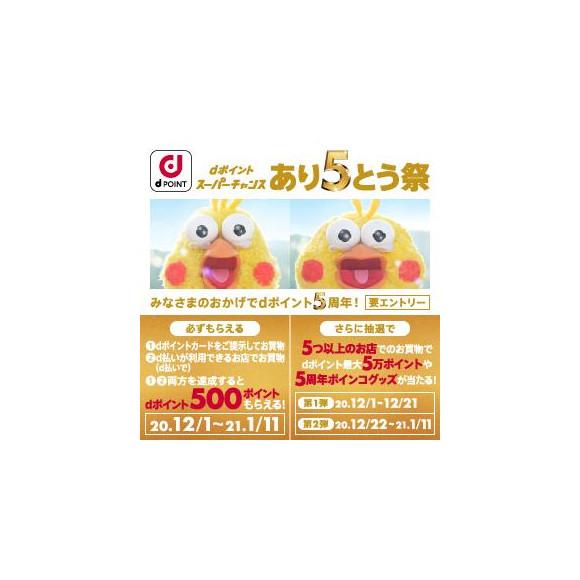 dポイント スーパーチャンス あり5とう祭 (12/1~1/11まで)