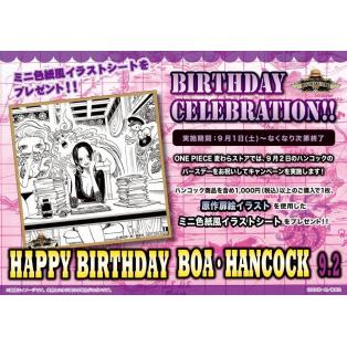 9月はハンコック・クロコダイルの誕生日!
