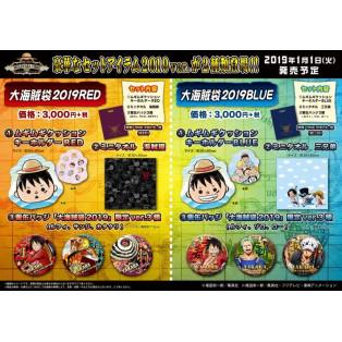 【新商品】大海賊袋2019 & ムギムギお年玉セット 発売決定!!!