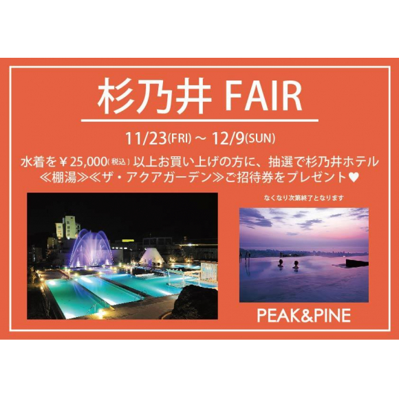 福岡・天神リゾート 水着ショップ PEAK&PINE福岡パルコ☆杉乃井フェア始まってます♪♪