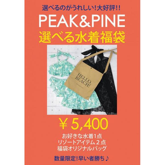 福岡・天神リゾート 水着ショップ PEAK&PINE福岡パルコ☆本日より福袋販売★!!!