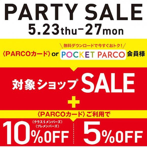 福岡・天神リゾート 水着ショップ PEAK&PINE福岡パルコ店☆≪ PARTY SALE≫開催中!!!!