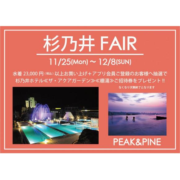 福岡・天神 リゾート 水着ショップ PEAK&PINE 福岡パルコ店☆