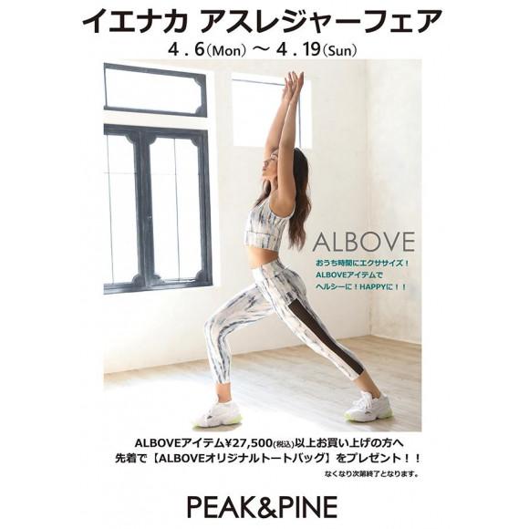 福岡・天神リゾート 水着ショップ PEAK&PINE 福岡パルコ店☆イエナカアスレジャーフェアSTARTしましたっ♪