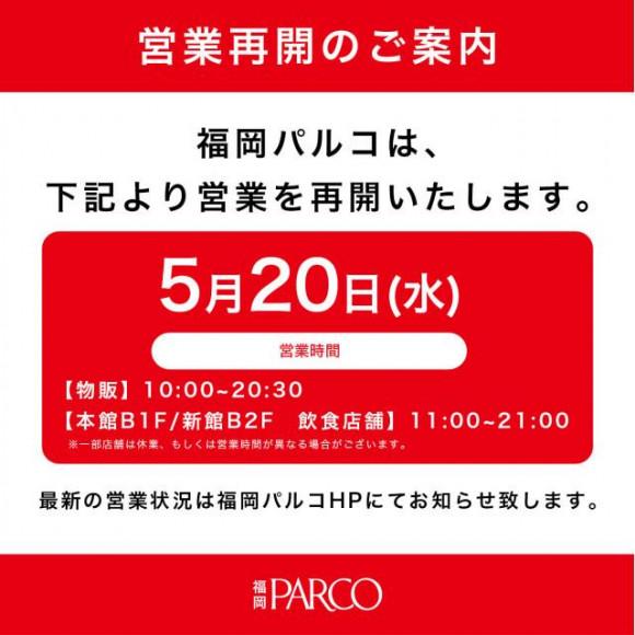 福岡・天神リゾート 水着ショップ PEAK&PINE 福岡パルコ店明日より営業開始です♡