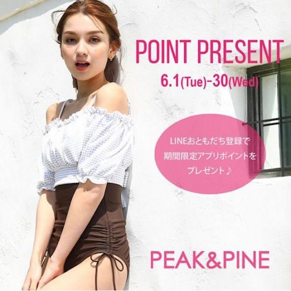 福岡・天神リゾート 水着ショップ PEAK&PINE 福岡パルコ店☆ ポイントプレゼントキャンペーン!