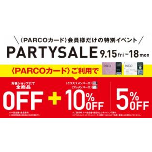 PARTY SALE開催