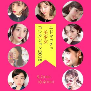 ♡エドマッチョ美少女コレクション2018♡