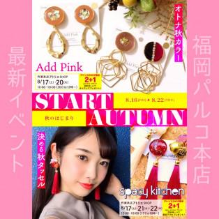 START Autumn♪