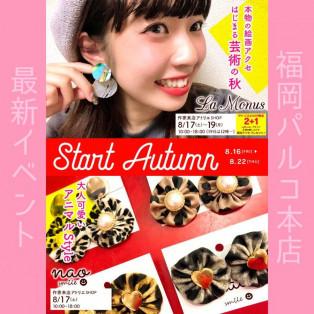 START Autumn♪秋物新作