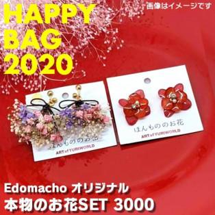 【送料無料】福袋2020予約受付中!